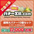 【お急ぎ】超特大バナー(2,701〜3,000px以内) 10個選び放題セット【最大17,000円お得!】