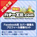【お急ぎ】Facebook用カバー画像(851*315px)&プロフィール画像(180*180px)