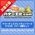 【お急ぎ】ヤフーディスプレイネットワーク(YDN)バナー4個セット