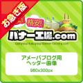 【お急ぎ】アメーバブログ用ヘッダー画像