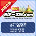 【お急ぎ】スマホバナー 4個セット