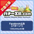 【お急ぎ】Facebook広告【パターン1】