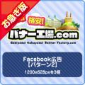 【お急ぎ】Facebook広告【パターン2】
