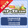 【お急ぎ】Facebook広告【パターン1】&【パターン2】