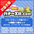 【お急ぎ】リマーケティング用バナー 10種類10個セット