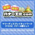 ヤフーディスプレイネットワーク(YDN)バナー4個セット
