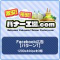 Facebook広告【パターン1】