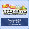 Facebook広告【パターン2】