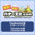 Facebook広告【パターン1】&【パターン2】