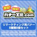 リマーケティング用バナー 8種類セット(リマーケティングバナー仕様)
