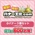 小バナー(〜150px以内) 3個選び放題セット【最大600円お得!】