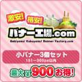 小バナー(151〜300px以内) 3個選び放題セット【最大900円お得!】