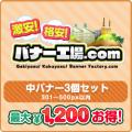 中バナー(301〜500px以内) 3個選び放題セット【最大1,200円お得!】