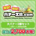 大バナー(1,201〜1,500px以内) 3個選び放題セット【最大2,700円お得!】