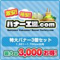 特大バナー(1,501〜1,700px以内) 3個選び放題セット【最大3,000円お得!】