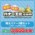 特大バナー(2,001〜2,200以内) 3個選び放題セット【最大3,600円お得!】