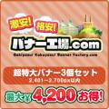 超特大バナー(2,401〜2,700px以内) 3個選び放題セット【最大4,200円お得!】