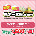 小バナー(〜150px以内) 5個選び放題セット【最大1,500円お得!】