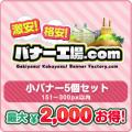 小バナー(151〜300px以内) 5個選び放題セット【最大2,000円お得!】