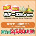 中バナー(301〜500px以内) 5個選び放題セット【最大2,500円お得!】
