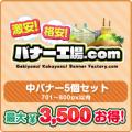 中バナー(701〜800px以内) 5個選び放題セット【最大3,500円お得!】