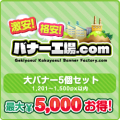 大バナー(1,201〜1,500px以内) 5個選び放題セット【最大5,000円お得!】