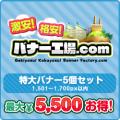 特大バナー(1,501〜1,700px以内) 5個選び放題セット【最大5,500円お得!】