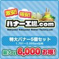 特大バナー(1,701〜2,000px以内) 5個選び放題セット【最大6,000円お得!】