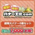 超特大バナー(2,201~2,400px以内) 5個選び放題セット【最大7,000円お得!】