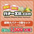超特大バナー(2,401~2,700px以内) 5個選び放題セット【最大7,500円お得!】