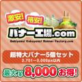 超特大バナー(2,701~3,000px以内) 5個選び放題セット【最大8,000円お得!】