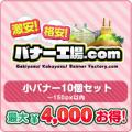 小バナー(〜150px以内) 10個選び放題セット【最大4,000円お得!】