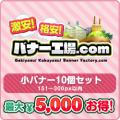 小バナー(151〜300px以内) 10個選び放題セット【最大5,000円お得!】