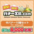 中バナー(701~800px以内) 10個選び放題セット【最大8,000円お得!】