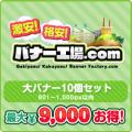 大バナー(801〜1,000px以内) 10個選び放題セット【最大9,000円お得!】