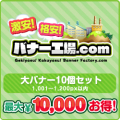 大バナー(1,001〜1,200px以内) 10個選び放題セット【最大10,000円お得!】
