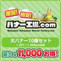 大バナー(1,201〜1,500px以内) 10個選び放題セット【最大11,000円お得!】