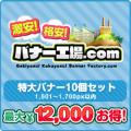 特大バナー(1,501〜1,700px以内) 10個選び放題セット【最大12,000円お得!】