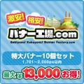 特大バナー(1,701〜2,000px以内) 10個選び放題セット【最大13,000円お得!】