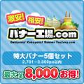 特大バナー(2,001〜2,200px以内) 10個選び放題セット【最大14,000円お得!】