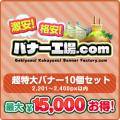 超特大バナー(2,201〜2,400px以内) 10個選び放題セット【最大15,000円お得!】