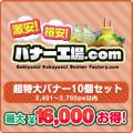 超特大バナー(2,401〜2,700px以内) 10個選び放題セット【最大16,000円お得!】