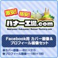 Facebook用カバー画像(851*315px)&プロフィール画像(180*180px)