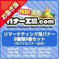 【お急ぎ】リマーケティング用バナー モバイルビッグバナー付き9種類セット(リマーケティングバナー仕様)