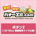ボタン2/Button2(120*60px 国際標準サイズ仕様)