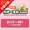 【お急ぎ】小バナー001(〜150px以内)