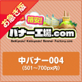 【お急ぎ】中バナー004(501〜700px内)