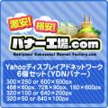 ヤフーディスプレイネットワーク(YDN)バナー6個セット