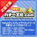 【お急ぎ】ヤフーディスプレイネットワーク(YDN)バナー6個セット