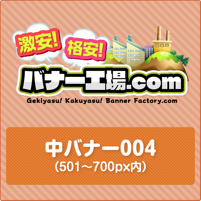 中バナー004
